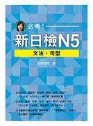必考!新日檢N5文法‧句型  平面書封.jpg