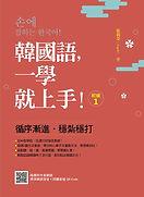 《韓國語,一學就上手!〈初級1〉》平面書封.jpg