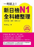 《一考就上!新日檢N1全科總整理  全新修訂版》平面書封.jpg