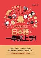 日本語,一學就上手!-平面書封.jpg