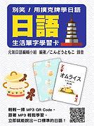 別笑!用撲克牌學日語:日語生活單字學習卡  平面書封.jpg