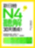 《新日檢N4聽解30天速成!升級版》平面書封.jpg