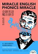 《奇蹟英語.魔法發音 全新修訂版》平面書封.jpg