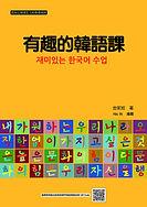 《有趣的韓語課》平面書封 - 複製.jpg
