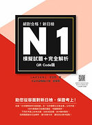 《新日檢N1模擬試題+完全解析  QR Code版》平面書封.jpg