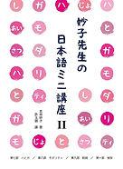 《妙子先生の日本語ミニ講座Ⅱ》平面書封.jpg