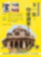《下一站,印度德里!-終極背包客的吃喝玩樂全攻略》平面書封.jpg