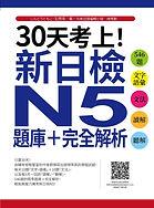 《30天考上!新日檢N5題庫+完全解析》平面書封.jpg