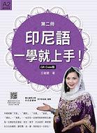 《印尼語,一學就上手!(第二冊)QR Code版》平面書封.jpg