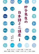 《妙子先生の日本語ミニ講座Ⅰ》平面書封.jpg