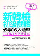 TOPIK I 新韓檢初級閱讀必學16大題型  平面書封.jpg