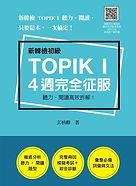 《新韓檢初級TOPIK I 4週完全征服:聽力‧閱讀高效拆解!》平面書封.jpg