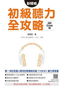 《新韓檢初級聽力全攻略 QR Code版》平面書封.jpg