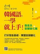 《韓國語,一學就上手!〈發音及音韻變化篇〉》平面書封.jpg