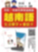 別笑!用撲克牌學越南語:越南語生活單字‧會話卡  平面書封.jpg