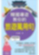《韓國導遊教你的旅遊萬用句》平面書封.jpg