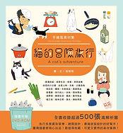 《手繪風素材集:貓的冒險旅行》平面書封.jpg
