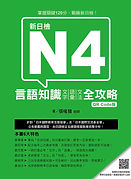 《新日檢N4言語知識全攻略  QR Code版》平面書封.jpg