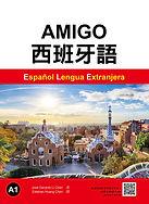 《AMIGO西班牙語A1》平面書封.jpg