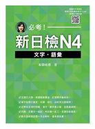 《必考!新日檢N4文字‧語彙》平面書封.jpg