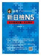 《必考!新日檢N5全科擬真試題+完全解析》平面書封.jpg