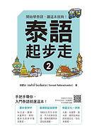 《泰語起步走2》平面書封.jpg