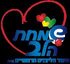 לוגו-שמחת-הלב-1.png