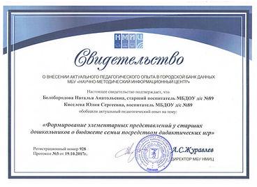 АПО Сертификат город.JPG