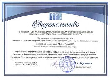 Сертитфикат ПДД город.JPG