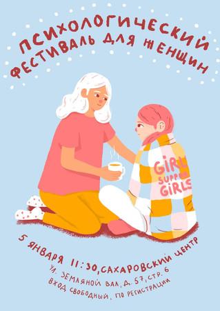 FEMINATURA на психологическом фестивале для женщин 5 января 2019