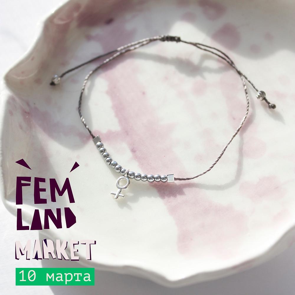 Браслет-нить #FemVirtues с Зеркалом Венеры