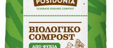Βιολογικό compost Posidonia 40lt/20kg