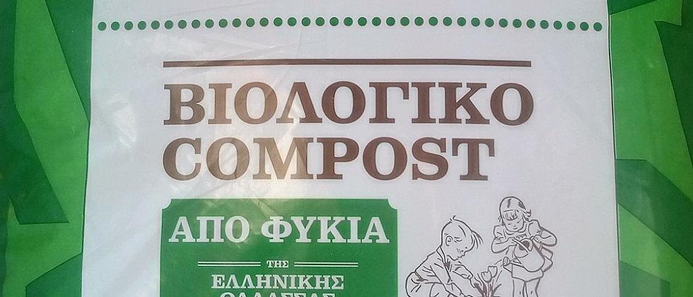 Biological compost Posidonia 12lt (palet 130 pieces, 7kg/piece)