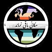 _NPL Farsi Tanslated by Javad.png