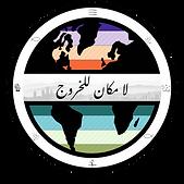 _NPL arabic translation (by Dani).png