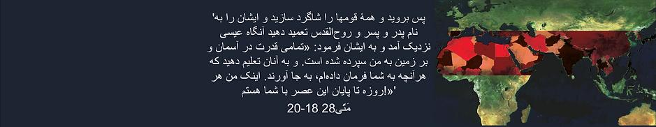 _youtube banner - Farsi_edited.png
