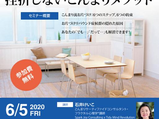 オンラインセミナー 6/5/2020 2:00pm~