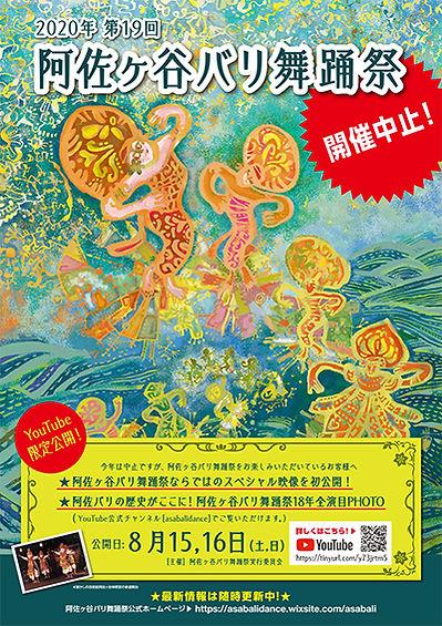 第19回阿佐ヶ谷バリ舞踊祭 踊る風天空のささやき チラシ