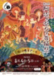 17th_asabali_chirashi_w300.png