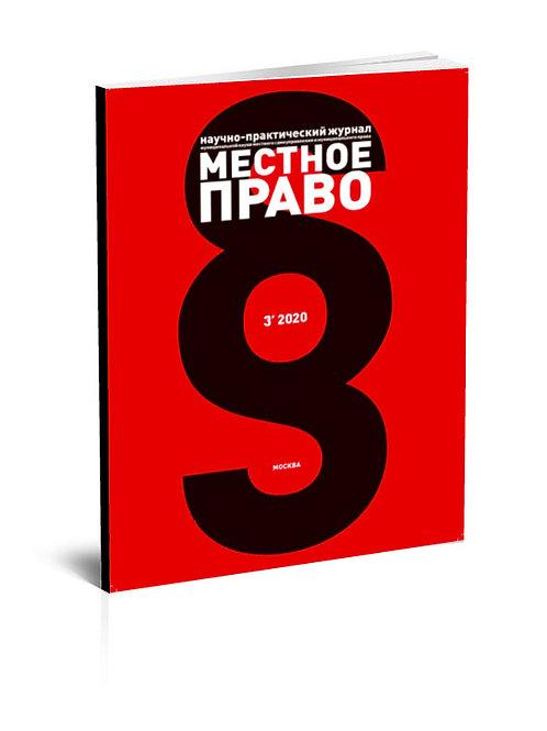 """Журнал """"Местное право"""""""