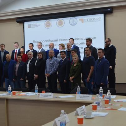 Cостоялся Всероссийский семинар-совещание по развитию цивилизационного, сельского, молодежного и эко