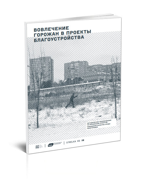 """Книга """"Вовлечение горожан в проекты благоустройства"""""""