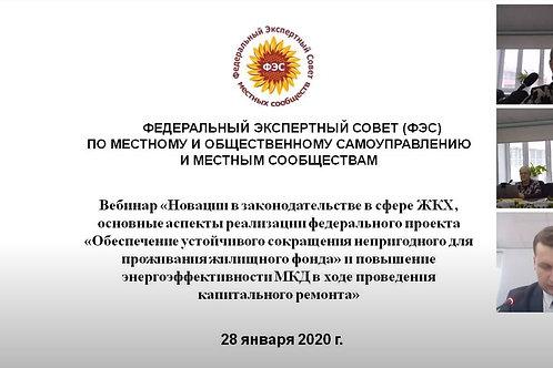 Вебинар «Новации в законодательстве в сфере ЖКХ»