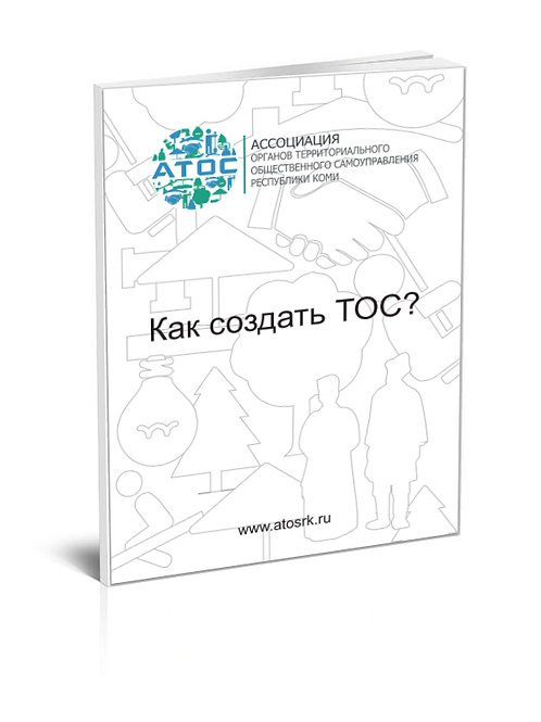 """Книга """"Как создать ТОС?"""""""