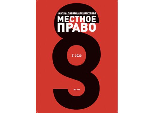 """Вышел очередной номер журнала """"Местное право"""" (№ 3/2020)"""