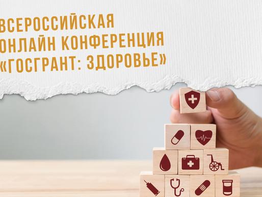 Всероссийская Конференция «ГОСГРАНТ 2020: ЗДОРОВЬЕ»