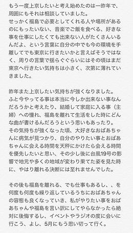 MANAMIコメント2.jpg
