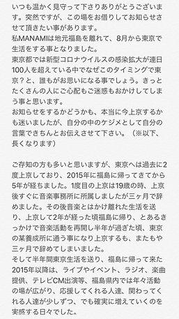 MANAMIコメント1.jpg