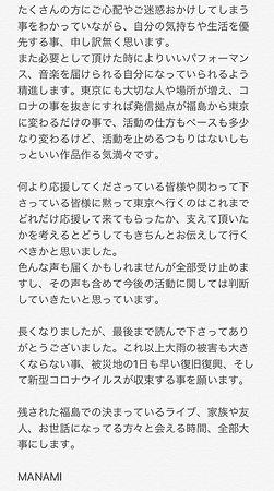 MANAMIコメント4.jpg
