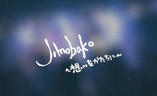Jimobakoイメージ.jpg
